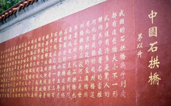 河北赵县赵州桥古建筑景象