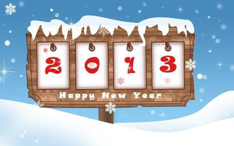 新年快乐2013年