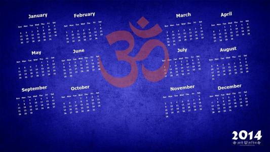 2014年Om日历