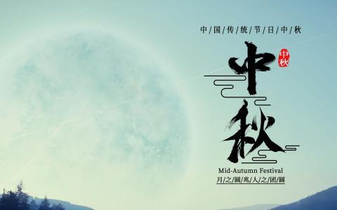 月圆中秋节