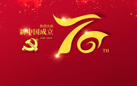 庆祝新中国成立七十周年