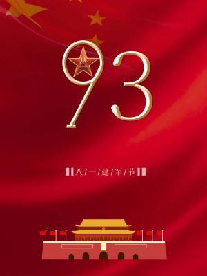 八一建军节93周年图片