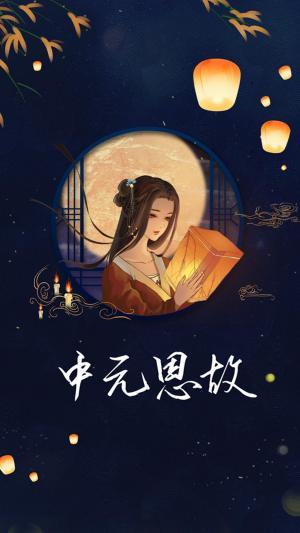 七月十五中元节思念故人