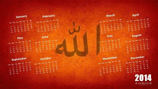 2014阿拉日历