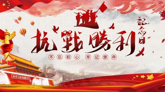 抗战胜利纪念日背景图