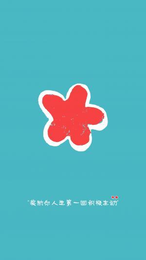 送你一朵可爱的小红花