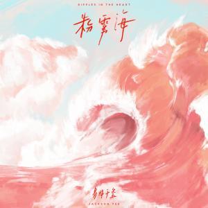 易烊千玺全新单曲《粉雾海》