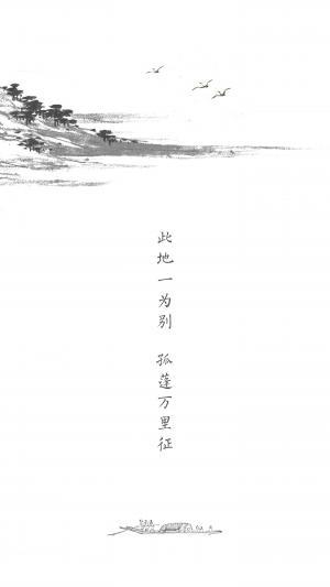 中国风水墨画告别背景