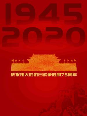 庆祝伟大的抗日战争胜利75周年
