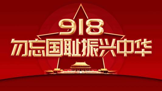 918勿忘国耻振兴中华