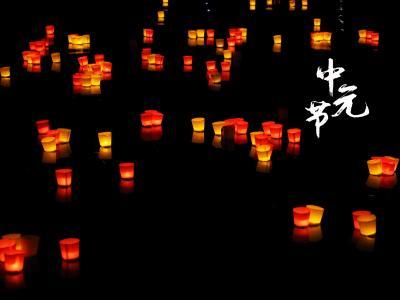 中元节想念亲人