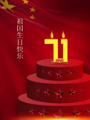 祝祖国生日快乐