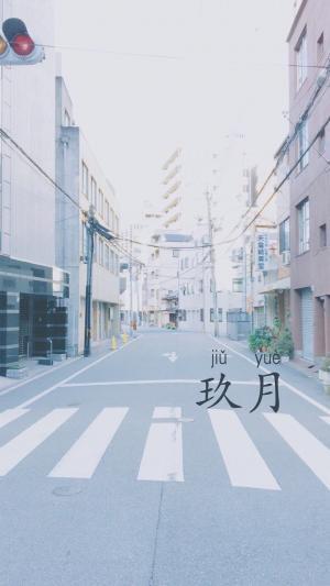 玖月你好清新日系街道