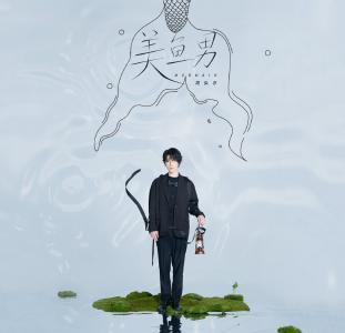 简弘亦新歌《美鱼男》
