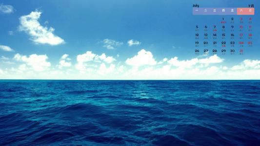 2021年7月深蓝大海日历