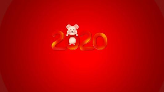 2020鼠年创意艺术字设计