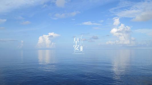早安,一望无际的大海与蓝天