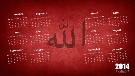 2014年阿拉日历
