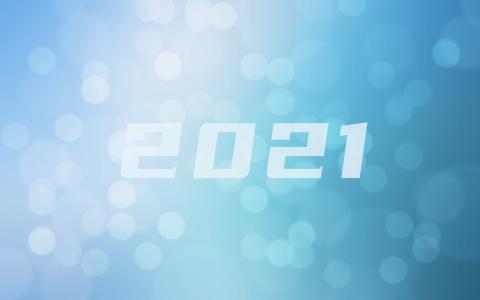 2021新的开始